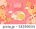 Cute banner for 2020 Chinese New Year. 58399034