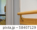 バリアフリー 手摺り 介護施設 自宅 介護 設備 58407129