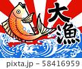 大漁旗-めでたい 58416959