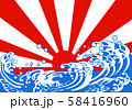 大漁旗 58416960