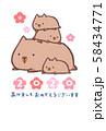 カピバラ親子タワー2020テンプレート 58434771