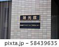 龍谷大学 瀬田 58439635
