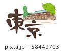 東京・明治神宮 58449703