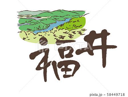 福井・三方五湖 58449718
