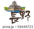 長野・松本城 58449723