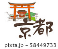 京都・伏見稲荷大社 58449733