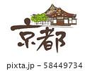 京都・二条城 58449734