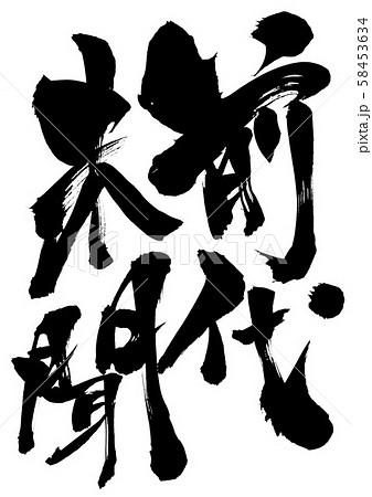 前代未聞 ・・・文字のイラスト素材 [58453634] - PIXTA