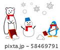 白クマとペンギン 雪かき 58469791
