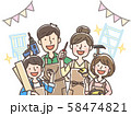 DIY家族 装飾あり 日曜大工 ホームセンターなどに 58474821
