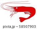 海老 アイコン ベクター 58507903