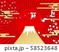 富士山(正月イメージ素材) 58523648