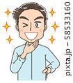 男性 美容 イケメン 58533160