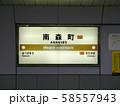 大阪メトロ 堺筋線 南森町駅の駅名標(大阪市北区) 58557943