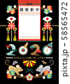 2020年・令和2年子年イラスト年賀状デザイン「2020和風飾り物と鼠フレーム1枠」謹賀新年 58565472