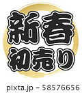 初売り(文字素材) 58576656