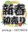 初売り(文字素材) 58576659