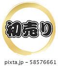 初売り(文字素材) 58576661