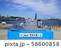 チビ護衛艦 ちびしま 一般公開 / 令和元年観艦式フリートウィーク ( 神奈川県 横須賀市 ) 58600858