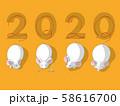 ねずみ2020(オレンジ) 58616700
