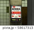 大阪メトロ 御堂筋線 動物園前駅の駅名標(大阪市西成区) 58617313