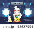 2020年・令和2年・二〇二〇年子年イラスト年賀状デザイン「招き猫と一緒の鼠フレーム2枠」 58627554