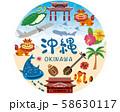 沖縄 観光 旅行 58630117