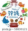 沖縄 観光 旅行 58630121