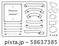 リボンと飾り罫線と吹き出しセット  58637385