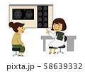 医者と患者。 女医と女性患者。 診察をする医師と患者。 診察室のイメージ。 58639332