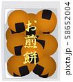 お煎餅 58652004