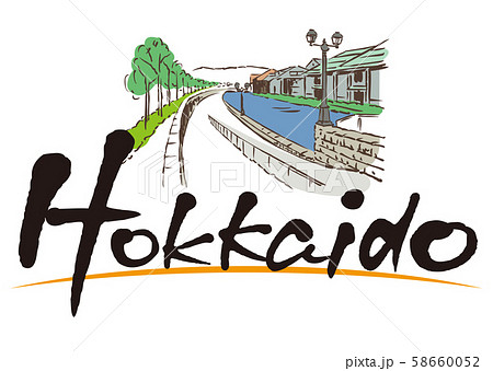 Hokkaido 北海道・小樽運河 58660052