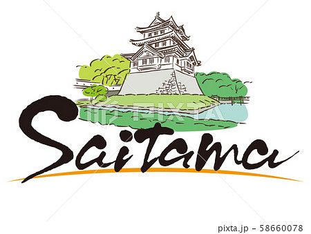 Saitama 埼玉・忍城 58660078