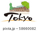 Tokyo 東京・明治神宮 58660082