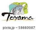 Toyama 富山・黒部ダム 58660087