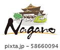 Nagano 長野・善光寺 58660094