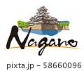 Nagano 長野・松本城 58660096