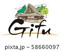 Gifu 岐阜・白川郷 58660097