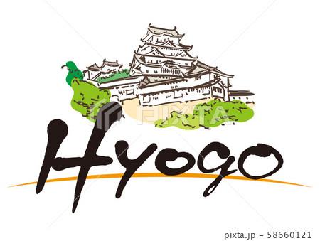 Hyogo 兵庫・姫路城 58660121