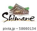 Shimane 島根・出雲大社 58660134