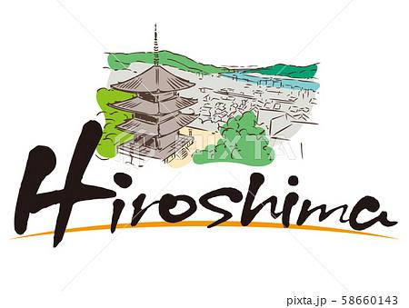 Hiroshima 広島・尾道 58660143