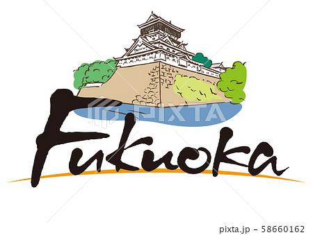 Fukuoka 福岡・小倉城 58660162