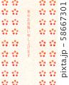 寒中見舞い-梅縦ライン-オレンジ 58667301