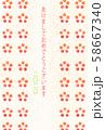 年賀状2020-梅縦ライン-オレンジ 58667340