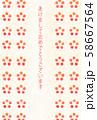 年賀状-梅縦ライン-オレンジ 58667564