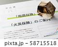 火災保険 地震保険 損害保険 補償 保険商品 備え 58715518