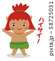 沖縄の精霊 キジムナー 58725031