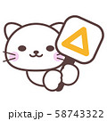 ねこ△ 58743322