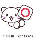 ねこ〇 58743323