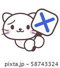 ねこ× 58743324